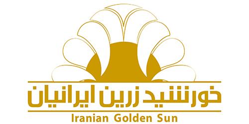 خورشید زرین ایرانیان